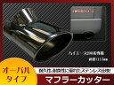 ハイエース200系 専用 ビック オーバル マフラーカッター 115mm Ver.1 ステンレス製
