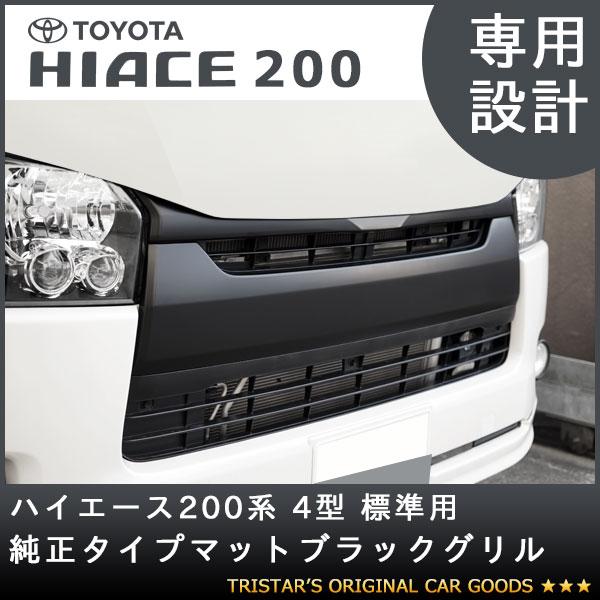 ハイエース 200系 4型 標準用 マットブラックグリル