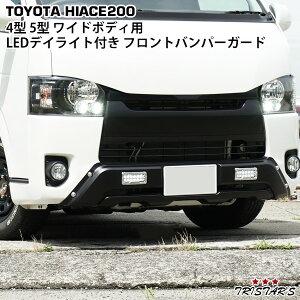 ハイエース200系4型5型標準ボディ用LEDデイライト付きフロントバンパーガード