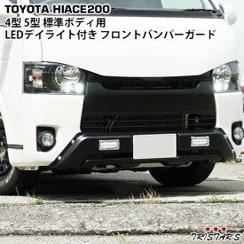 ハイエース 200系 4型 5型 標準ボディ用 LEDデイライト付き フロントバンパーガード