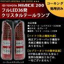 ハイエース 200系 フルLED ハーフレッドインナー LEDテールランプ コーキング済