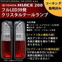 ハイエース 200系 フルLED クリスタルLEDコンビテールランプ コーキング済