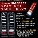 ハイエース 200系 ファイバールック ブラックインナー LEDテールランプ
