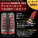 ハイエース 200系 ファイバールック レッドインナー LEDテールランプ コーキング済