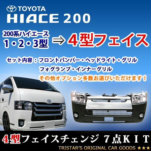 ハイエース 200系 4型 フェイスチェンジ7点KIT