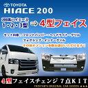 ハイエース 200系 4型 フェイスチェンジ7点KIT (4/14 20:00〜4/20 23:59 エントリーで全品最大ポイント10倍!)