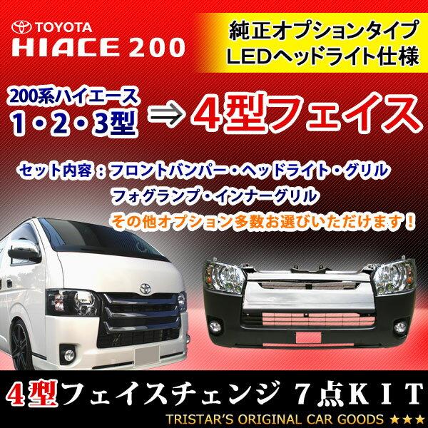 ハイエース 200系 4型 LEDヘッドライト フェイスチェンジ7点KIT