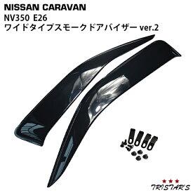 日産 キャラバン NV350 E26 専用 ワイドタイプ スモークドアバイザー 2P セット Ver.2 TNC