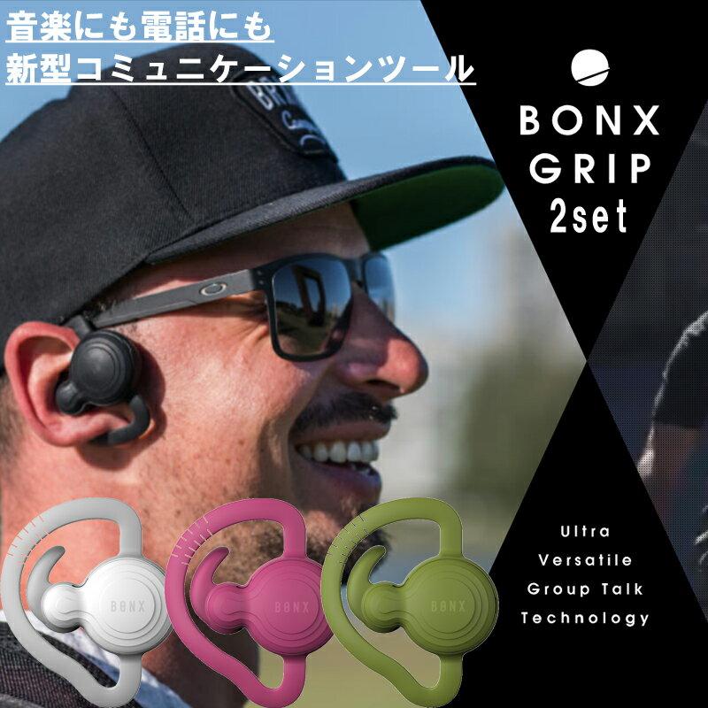 BONX GRIP 2個入り ボンクスグリップ Bluetooth対応 ワイヤレストランシーバー ウェアラブル ハンズフリー