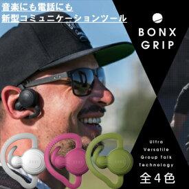 BONX GRIP 1個入り ボンクスグリップ Bluetooth対応 ワイヤレストランシーバー ウェアラブル ハンズフリー