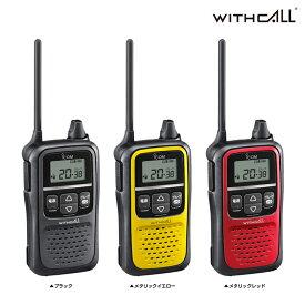無線機 トランシーバー アイコム IC-4110 ( 特定小電力トランシーバー インカム 防水 ICOM WITHCALL IC-4110B IC-4110R IC-4110Y IC-4110G)
