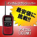 無線機 トランシーバー アイコム IC-4110R レッド(特定小電力トランシーバー インカム 防水 ICOM)