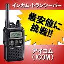 トランシーバー アイコム IC-4300B ブラック( 特定小電力トランシーバー インカム IC-4300L,IC-4350互換有 ICOM 国内…