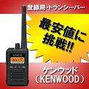 【最安値に挑戦】ケンウッド KENWOOD TPZ-D553SCH ハイパワーデジタルトランシーバー 登録局 最大出力5W