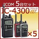 トランシーバー アイコム IC-4300 5台セット ( 特定小電力トランシーバー 防水 インカム ICOM )