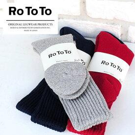 RoToTo【ロトト】LOOSE PILE SOCKS (メンズ・レディース)【R1014】【楽ギフ_包装】【楽ギフ_メッセ入力】