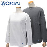 Orcival【オーチバル】ソリッドバスクシャツ(メンズ・レディース)【B211】【楽ギフ_包装】【楽ギフ_メッセ入力】