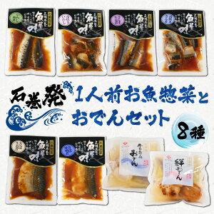 石巻 海の恵み 1人前本格お魚惣菜(さば・さんま・いわし)と石巻おでんのセット(石巻おでん・牛たんつくね入りおでん)