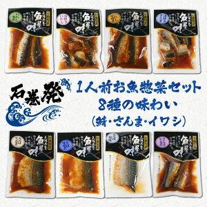 三陸 石巻発 1人前お魚惣菜セット(鯖・さんま・イワシ)8種の味わい