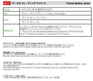 【送料無料】リトルプレゼンツサーマルウェーディングジャケット【JK-11】