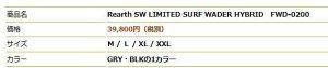 【送料無料】【ご予約】リアス(Rearth)リミテッドサーフウェイダーハイブリッド【FWD-0200】