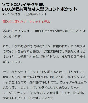 【送料無料】オレンジブルーmazume(マズメ)ブーツフットゲームウェイダー(フェルトスパイクモデル)【MZBF-297】