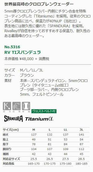 【送料無料】リバレイRVTIスパンデュラ【No.5316】