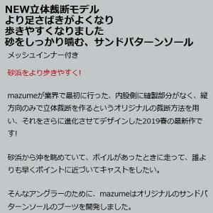 【送料無料】オレンジブルーmazume(マズメ)ゲームウェイダーサーフスペシャル【MZBF-404】
