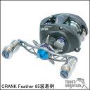 【送料無料】リブレ(メガテック)ベイト用 カスタムハンドル CRANK Feather 85(クランクフェザー85)