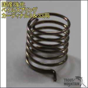 【即納】須山スプリングカーディナル33用ベイルスプリング【ラインローラー逆側/#02】