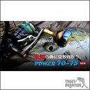 【送料無料】リブレ(メガテック)スピニング用 カスタムハンドルPOWER70-75(パワー 70-75)【センターナット付】