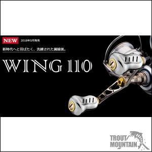 【送料無料】リブレ(メガテック)スピニング用 カスタムハンドル WING 110(ウイング 110)