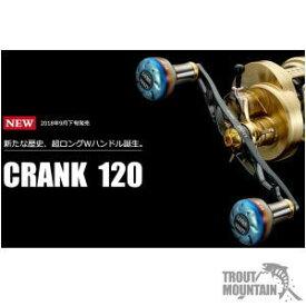 【送料無料】リブレ(メガテック)ベイト用 カスタムハンドル CRANK 120(クランク 120)