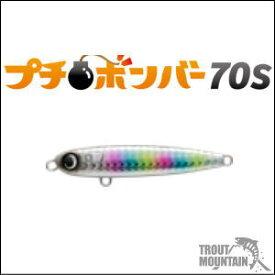 ジャンプライズプチボンバー70S