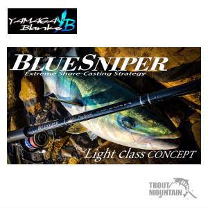 【ご予約】【送料無料】YAMAGABlanks(ヤマガブランクス)BlueSniper103LPlugSpecial【ブルースナイパー103Lプラグスペシャル】【スピニングモデル】