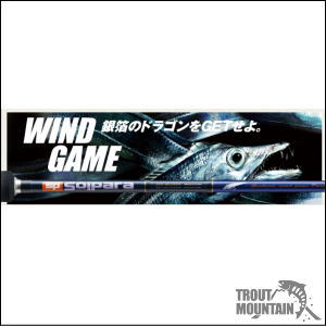 メジャークラフトロック/ライトゲームロッド/ソルパラ/ワインドシリーズ【SPS-832MLW】【大型宅配便】