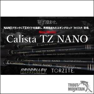 【ご予約】【送料無料】ヤマガブランクスカリスタTZナノ【Calista 82ML/TZ NANO】【エギングロッド】