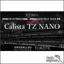 【即納】【送料無料】ヤマガブランクスカリスタTZナノ【Calista 86M/TZ NANO】【エギングロッド】