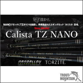 【即納】【送料無料】ヤマガブランクスカリスタTZナノ【Calista 89ML/TZ NANO】【エギングロッド】