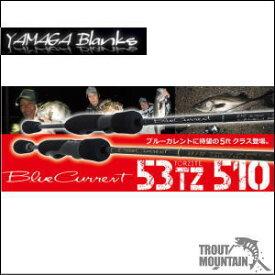 【即納】【送料無料】YAMAGA Blanks(ヤマガブランクス)BlueCurrent(ブルーカレント)【BlueCurrent 510】【スピニングモデル/2ピース】