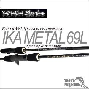 【送料無料】YAMAGA Blanks(ヤマガブランクス)BattleWhip IKA-METAL (バトルウィップ イカメタル)【69L-B】【エギングロッド】【ベイトモデル】