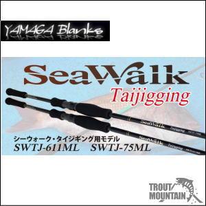 【ご予約】【送料無料】YAMAGA Blanks(ヤマガブランクス)【SWTJ-611ML】SeaWalk (シーウォーク)Taijigging(タイジギング)【ライトジギング/スピニングモデル】