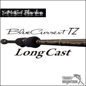 【送料無料】YAMAGA Blanks(ヤマガブランクス)【BlueCurrent 83/TZ LongCast】 (ブルーカレント TZ ロングキャスト)【トルザイトガイド】【スピニングモデル】