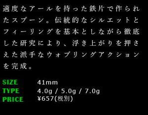 イトウクラフトNEW蝦夷スプーン4g【41mm/4g】(エミシスプーン)
