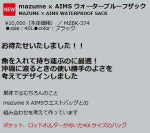 【送料無料】オレンジブルーmazume(マズメ)×AIMSウォータープルーフザック【MZBK-374】