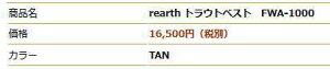 【送料無料】リアス(Rearth)トラウトベスト【FWA-1000】