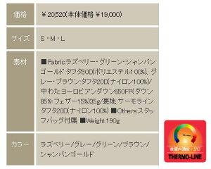 【送料無料】Foxfire(フォックスファイヤー/フォックスファイアー)サーモラインダウンベスト/ウィメンズ【8113647】