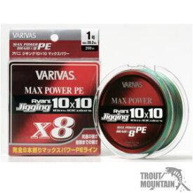 バリバス[VARIVAS]アバニ ジギング10×10 マックスパワーPE X8【600m】