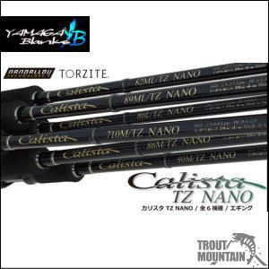 【ご予約】【送料無料】YAMAGA Blanks(ヤマガブランクス)Calista(カリスタ)【710M/TZ NANO(710M/TZ NANO)】