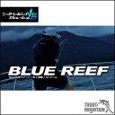 【送料無料】YAMAGA Blanks(ヤマガブランクス)BlueReef(ブルーリーフ)【 711/10 Dual(711/10 デュアル)】